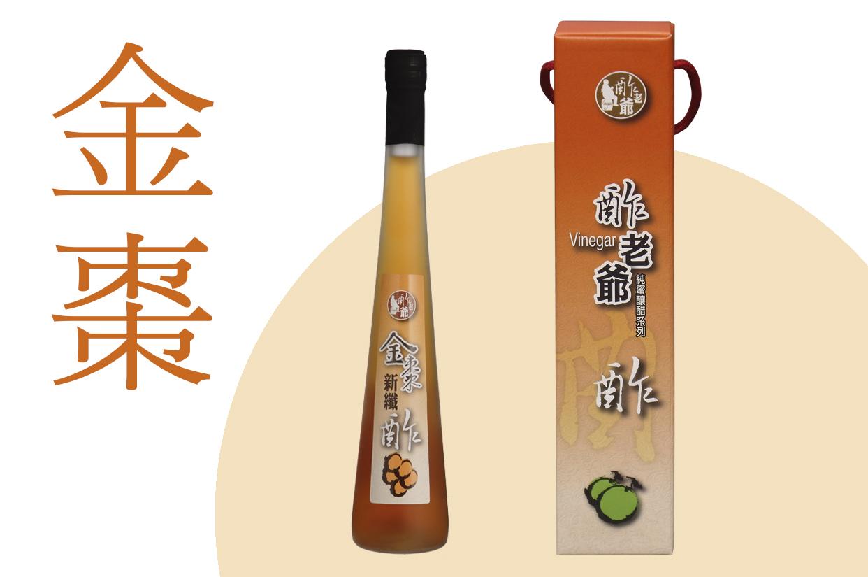 金棗新纖醋
