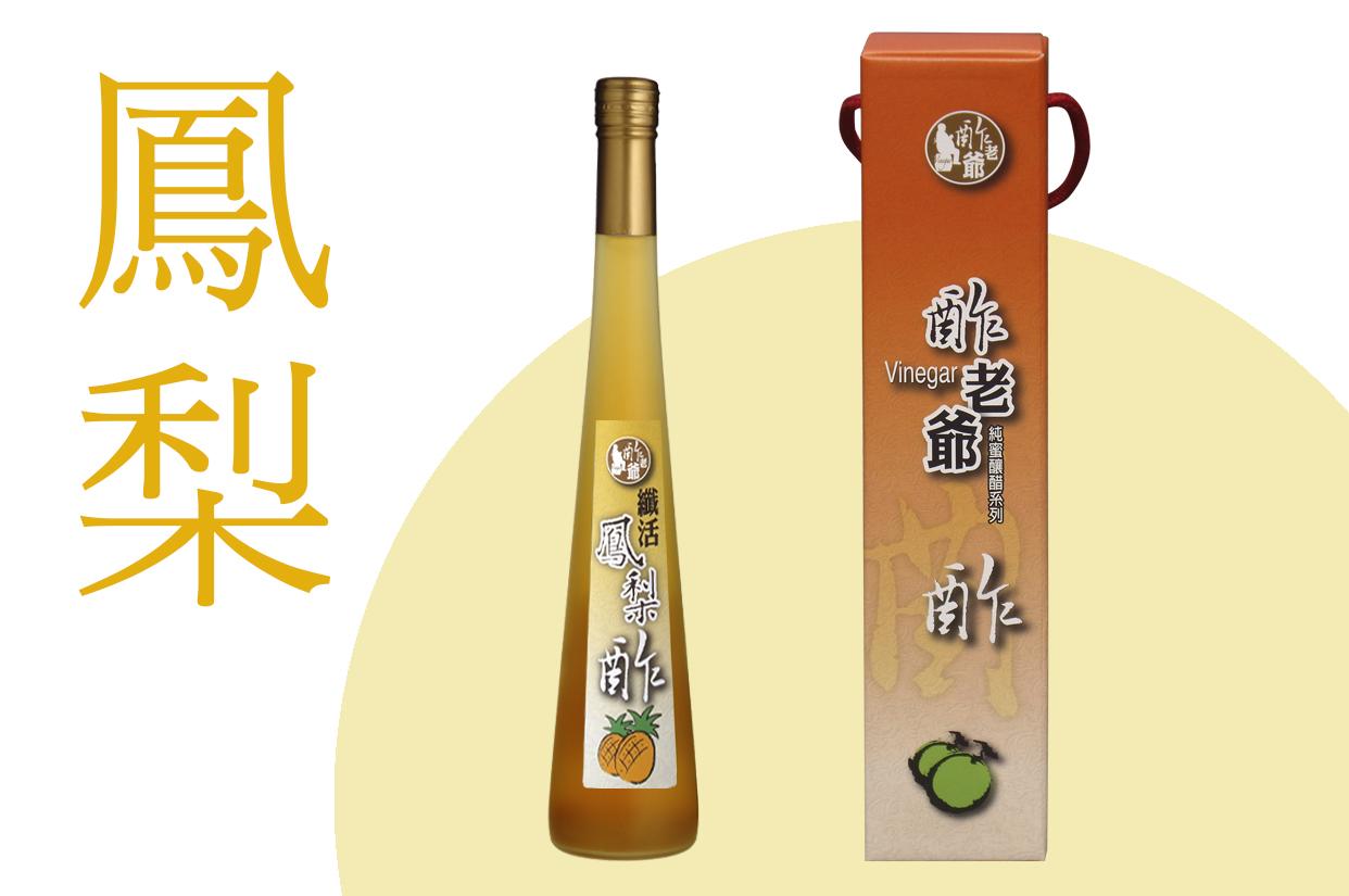 纖活鳳梨醋