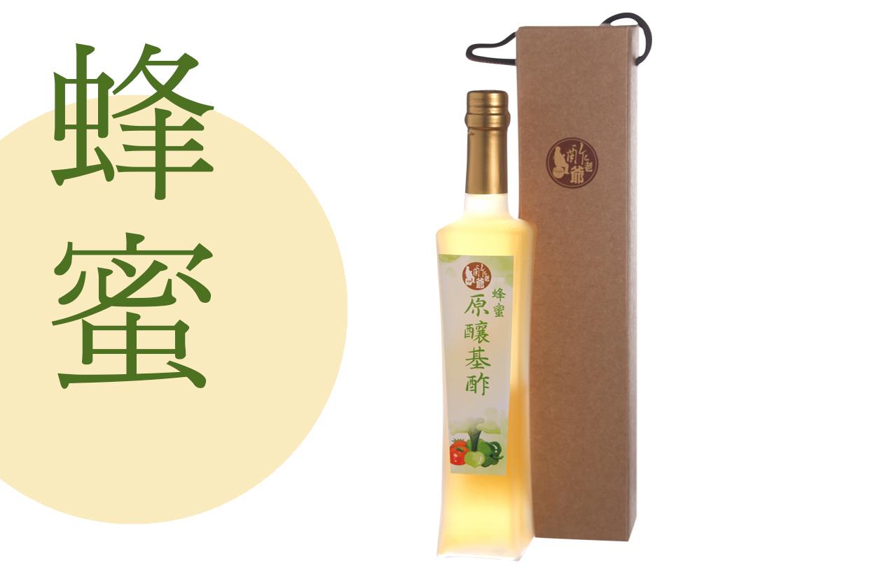蜂蜜原釀基醋
