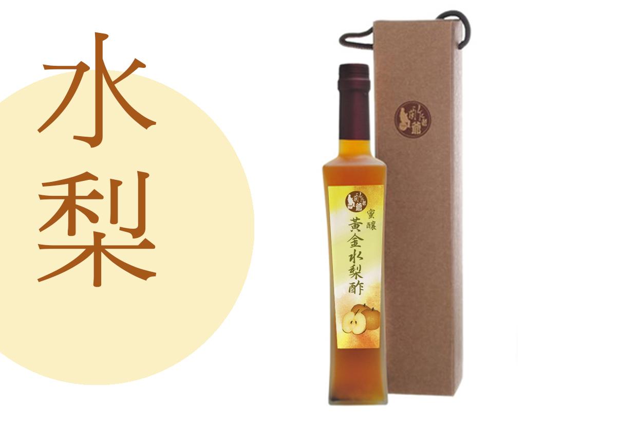 蜜釀黃金水梨醋